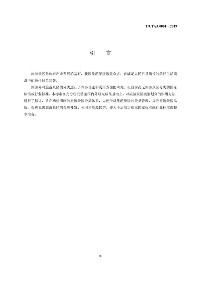 jingqu191119e