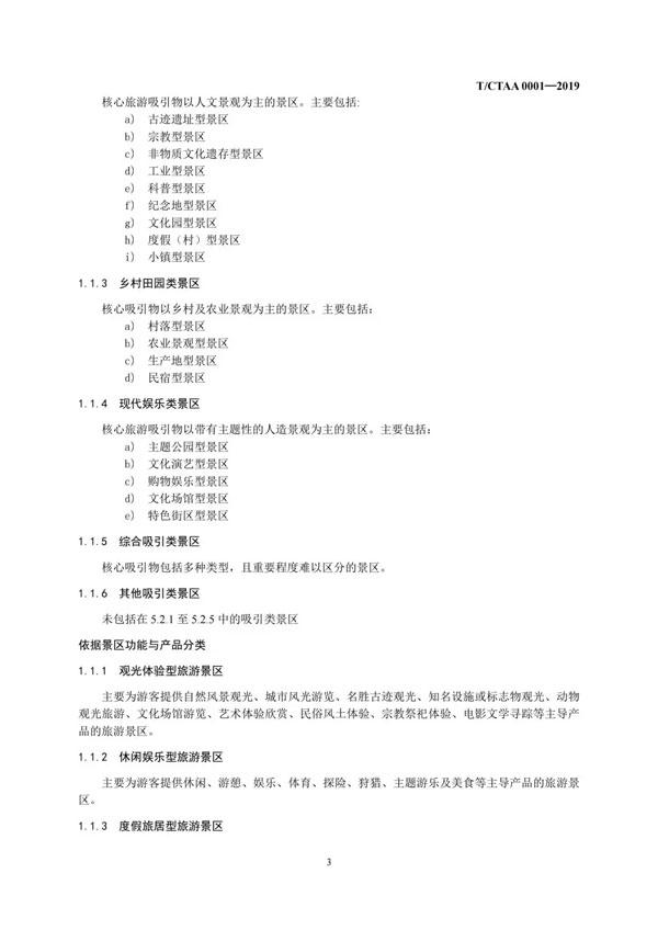 jingqu191119h