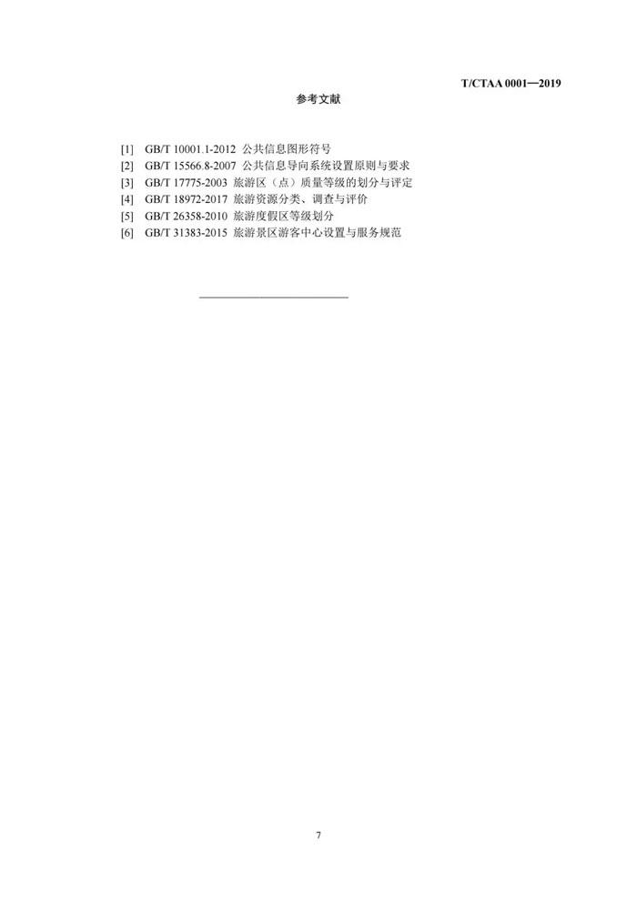 jingqu191119l