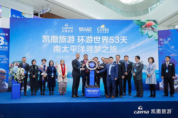 凯撒旅游:2382名中国游客海上丝路今日启航