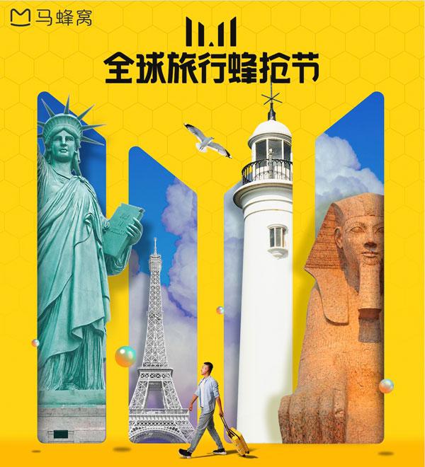 马蜂窝:全球旅行蜂抢节,短视频种草旅游营销
