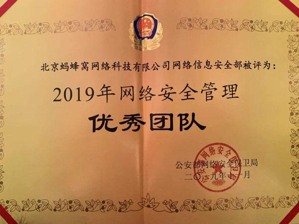 马蜂窝获公安部2019网络安全管理优秀团队表彰
