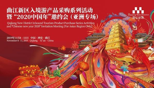 曲江新区:2020中国年,国际化拉动入境旅游