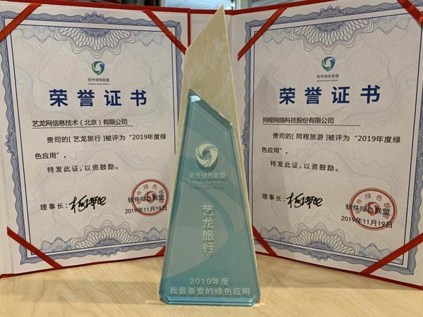 同程艺龙:荣获软件绿色联盟多项大奖