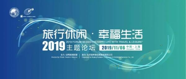 """2019CIIE""""旅行休闲·幸福生活""""主题论坛举行"""