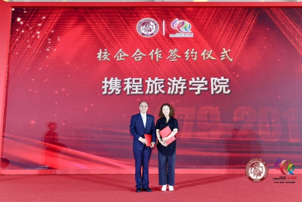 校企合作:携程旅游学院与上海旅专签约