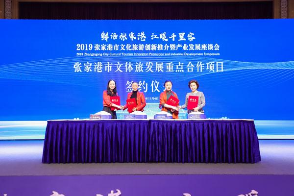 张家港文化旅游创新推介暨产业发展座谈会举行