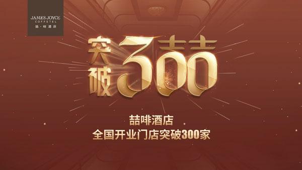 開業突破300家:喆啡酒店正式步入300店時代