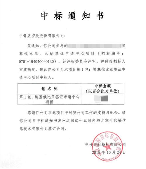 中青旅:中标中国驻埃塞俄比亚签证申请中心项目