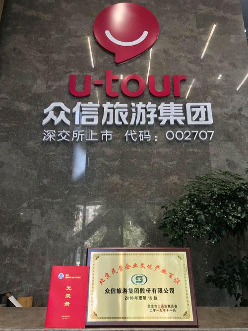 众信旅游集团:荣登2019北京民营企业百强