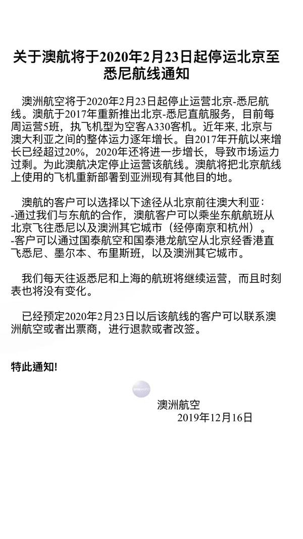 澳航将于2020年2月23日起停运北京至悉尼航线