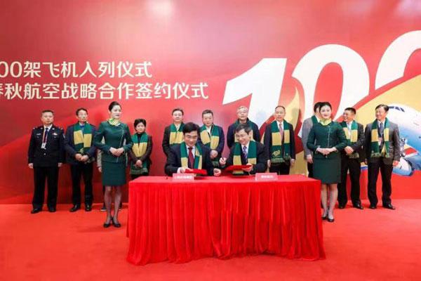 春秋航空:携手上海机场集团 迎第100架飞机入列