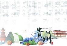 贵州:A级景区8月起结束免门票 恢复门票5折优惠