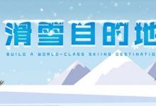 新疆发力冬季旅游,打造世界级滑雪目的地