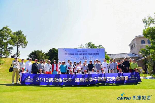 """以高尔夫邀请赛为""""媒"""":凯撒旅游海南市场组合拳"""