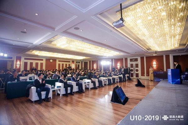 U10数据智能峰会2019文旅数字化发展论坛召开