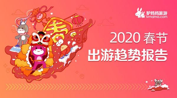 驴妈妈:2020春节出游趋势 旅途中年夜饭受热捧
