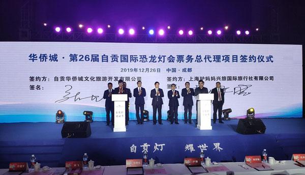 驴妈妈:与华侨城·第26届自贡国际恐龙灯会合作