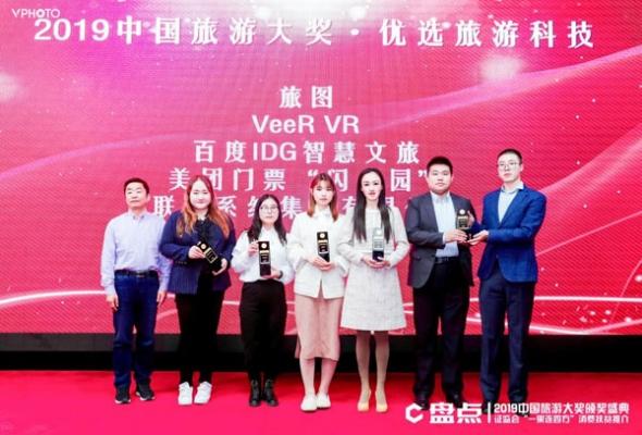旅图获评2019中国旅游大奖·优选旅游科技企业
