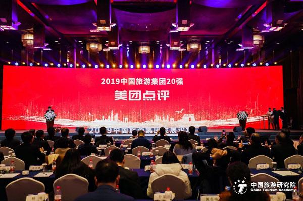 美团点评:连续两年入选中国旅游集团20强