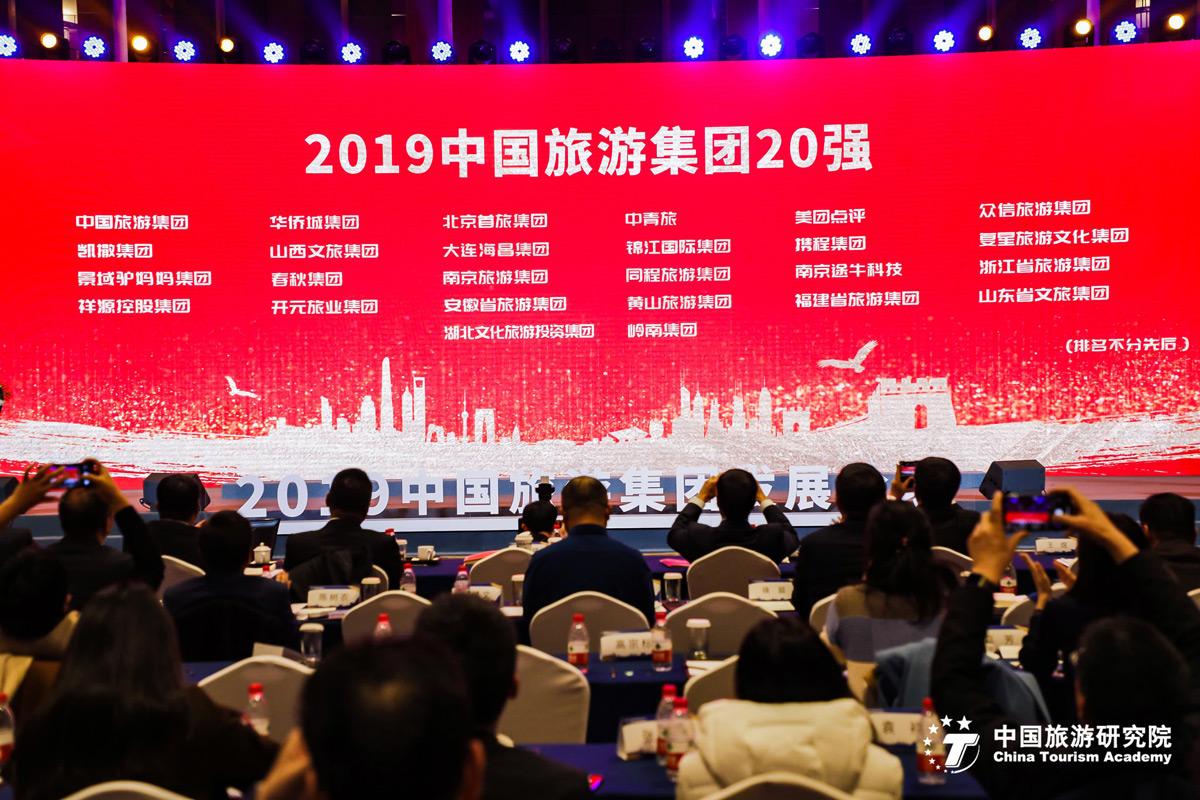 2019中国旅游集团20强名单新鲜出炉