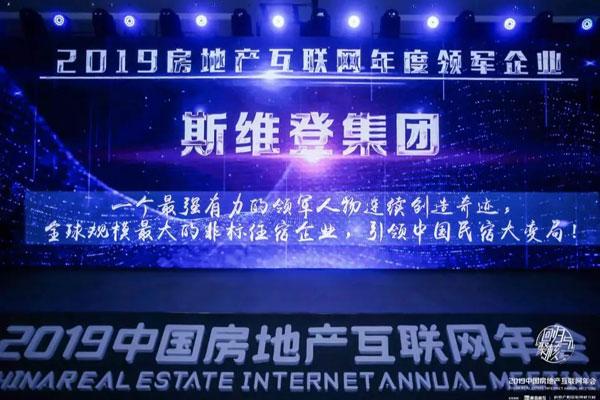"""斯维登集团获""""2019房地产互联网年度领军企业"""""""