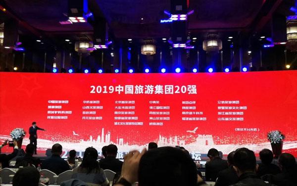 同程旅游集團:再登中國旅游集團20強榜單