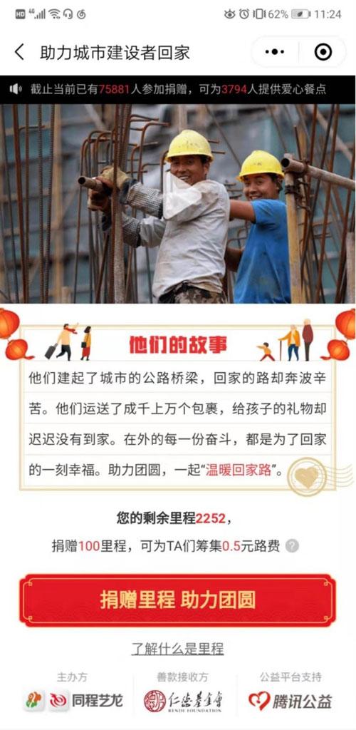同程艺龙:发起捐赠里程活动 助城市建设者回家