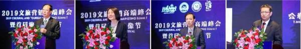 文旅营销高端峰会暨首届旅游映像节成功举办