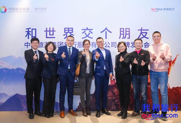 """中國旅游集團:發布全新對客品牌""""我和旅行"""""""