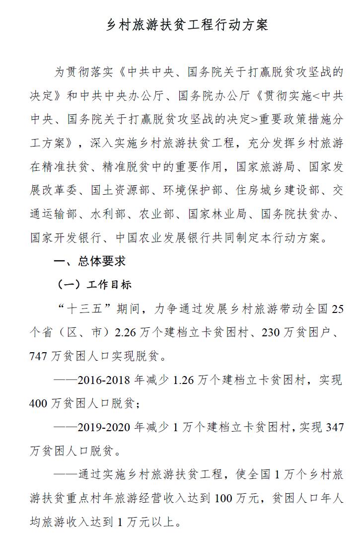 xiangcun191203a