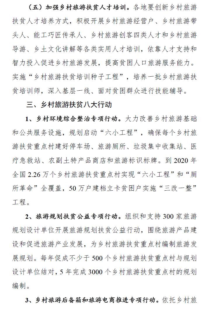 xiangcun191203e