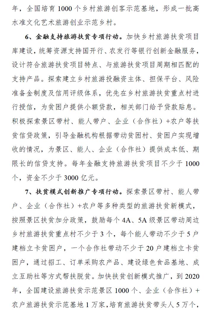 xiangcun191203fg