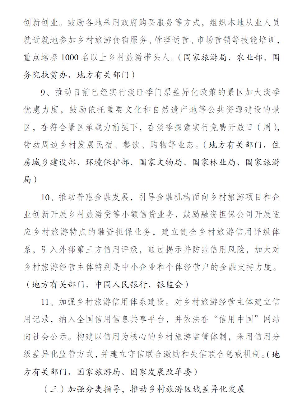 xiangcun191203j