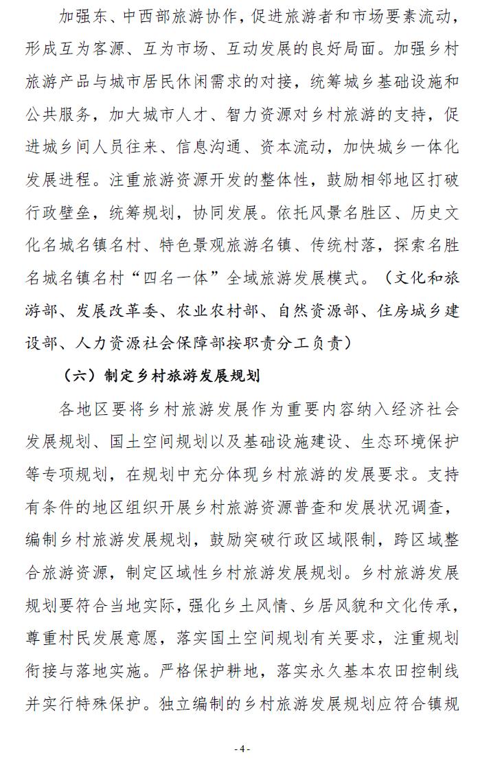 xiangcun191203w