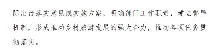 xiangcun191203zf