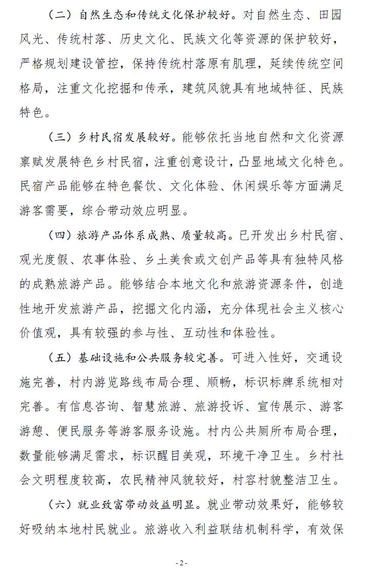 xiangcun191203zh