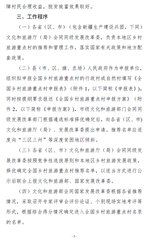 xiangcun191203zi