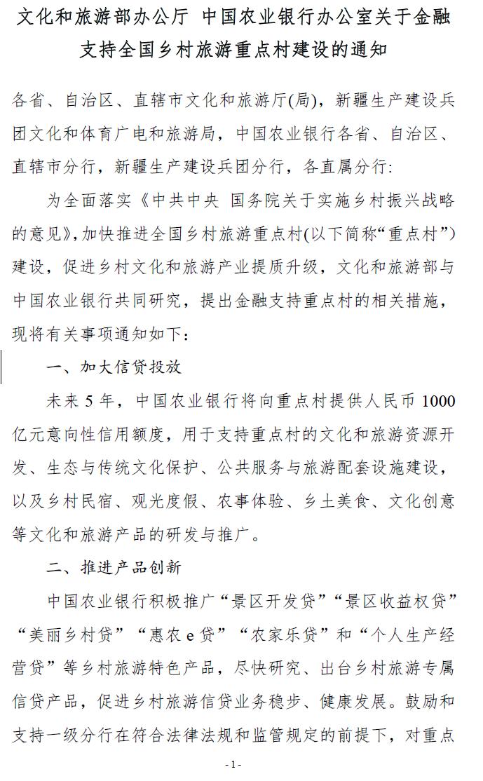 xiangcun191203zl