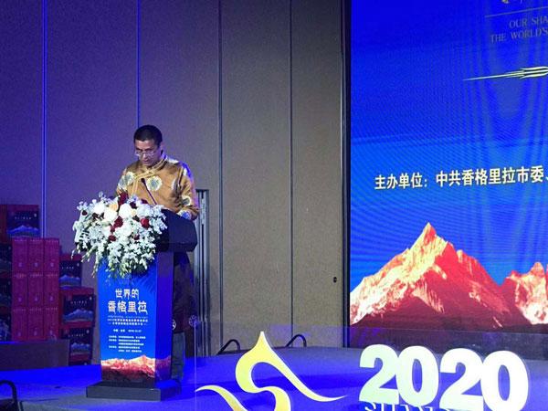 香格里拉冬季旅游精品线路推介会走进北京