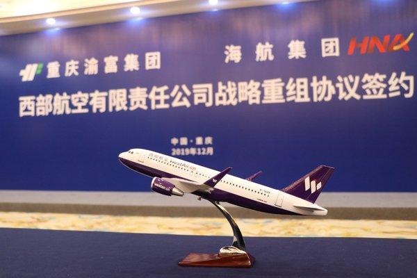 西部航空战略重组:渝富集团成为第一大股东
