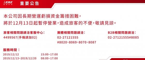 台湾远东航空因长期营运亏损资金筹措困难停业