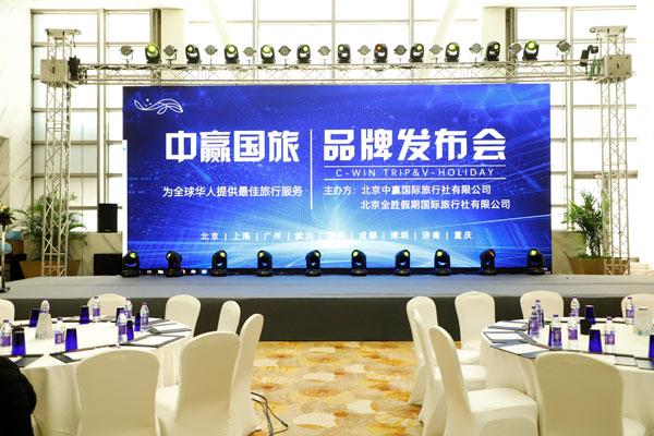中贏國旅品牌發布會暨2019年會在京舉行