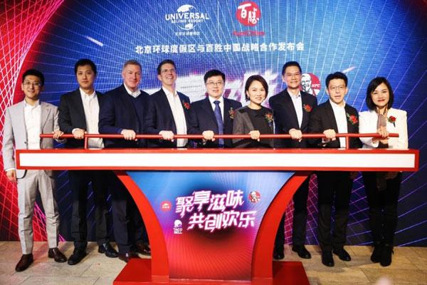 北京环球度假区:与百胜中国宣布战略合作