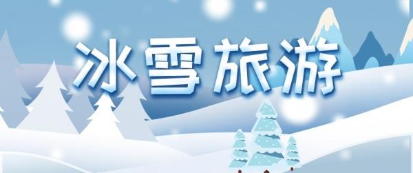 從畏雪到盼雪:我國冰雪旅游迎來大轉身