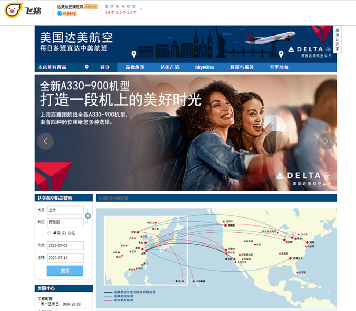 达美航空:飞猪旗舰店正式开业 体验无缝预订