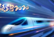 全国铁路7月1日起实施新图:多条新线相继开通