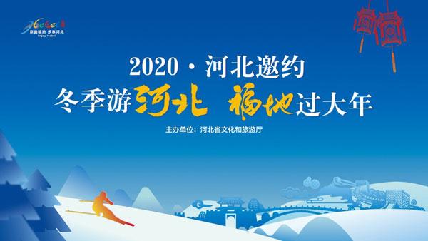 """2020·河北邀約""""冬季游河北 福地過大年""""在京推廣"""