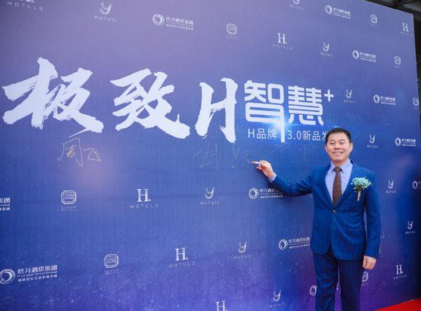 H酒店3.0新品发布:角逐中端智慧商旅引领风尚