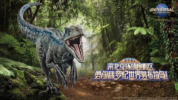 北京环球度假区:侏罗纪世界努布拉岛主题视频